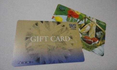 凭单商店传授的可用性享誉盛名!什么是JCB礼品卡?
