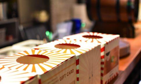 建议为活动奖品使用礼券!最好的购买方式是什么?