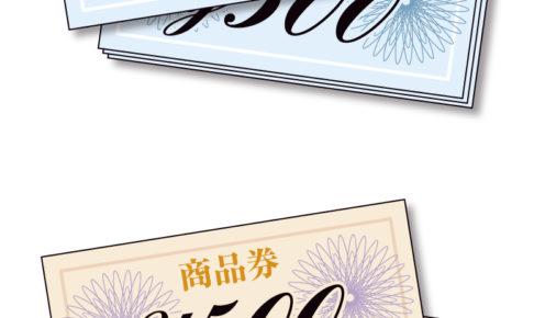 如果您想购买礼品券,建议您在凭证店分开付款,在凭证店中您可以将产品和发票的目的地分开。